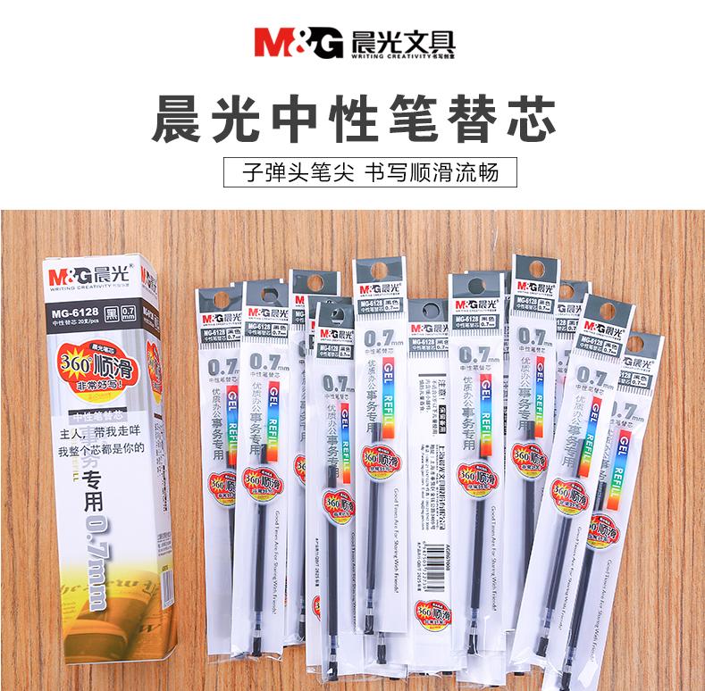 晨光MG-6128-6.jpg