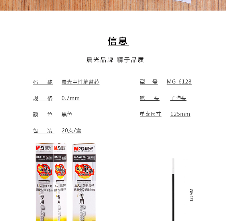 晨光MG-6128-7.jpg